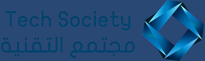 مجتمع التقنية